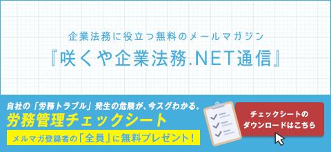 企業法務に役立つ無料のメールマガジン『咲くや企業法務.NET通信』