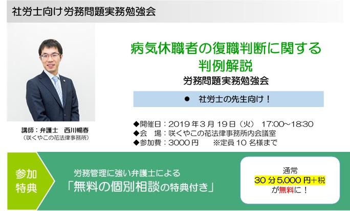 社労士向け「病気休職者の復職判断に関する判例解説」セミナー ※大阪会場