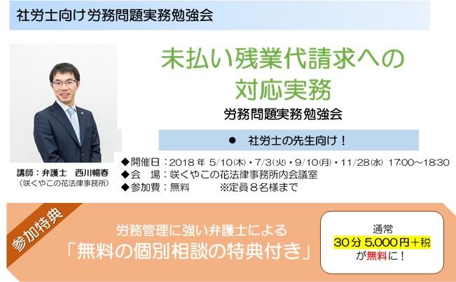 社労士向け「未払い残業代請求への対応実務」無料セミナー ※大阪会場